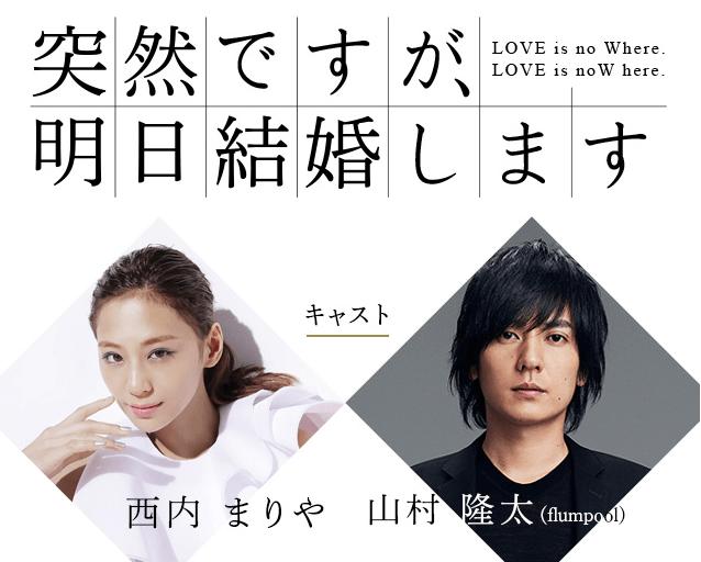 『突然ですが、明日結婚します』にミュージシャンの山村隆太、俳優一覧